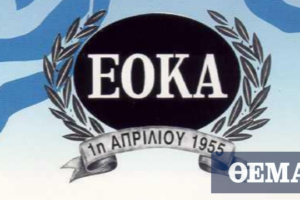 65 years since EOKA started the Cypriot Independence Struggle (photos)
